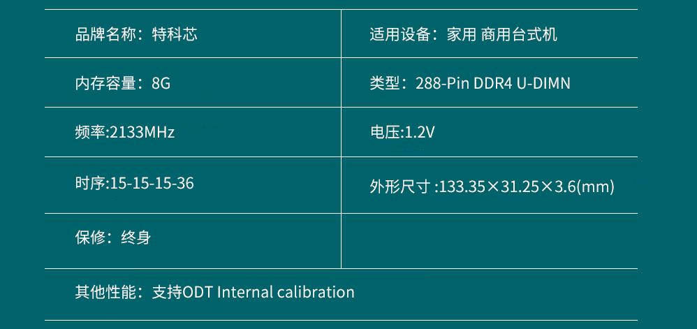 特科芯 UM800 DDR4 详细参数